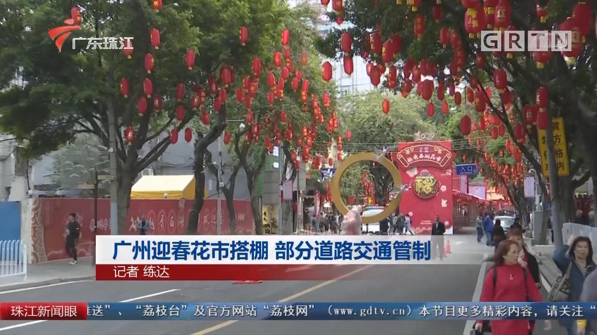 广州迎春花市搭棚 部分道路交通管制