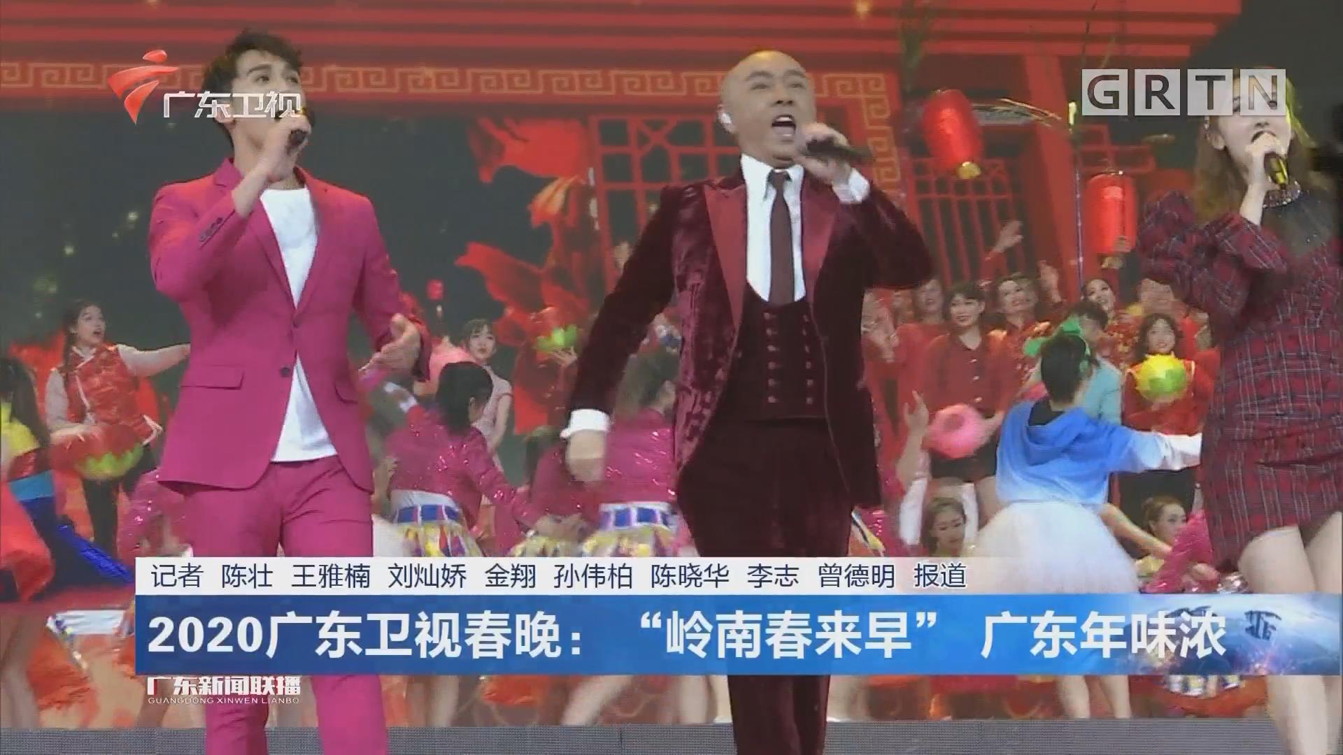 """2020广东卫视春晚:""""岭南春来早"""" 广东年味浓"""