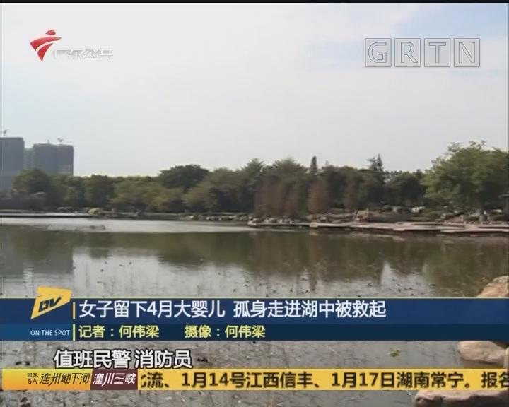 (DV现场)女子留下4月大婴儿 孤身走进湖中被救起