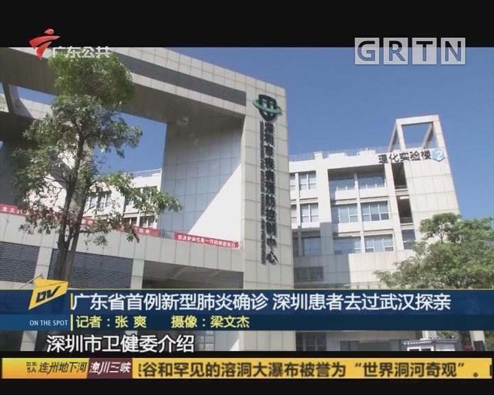 广东省首例新型肺炎确诊 深圳患者去过武汉探亲
