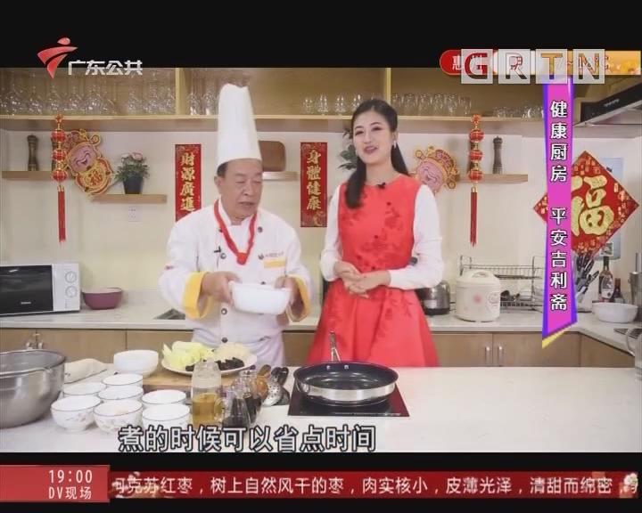 健康厨房:平安吉利斋