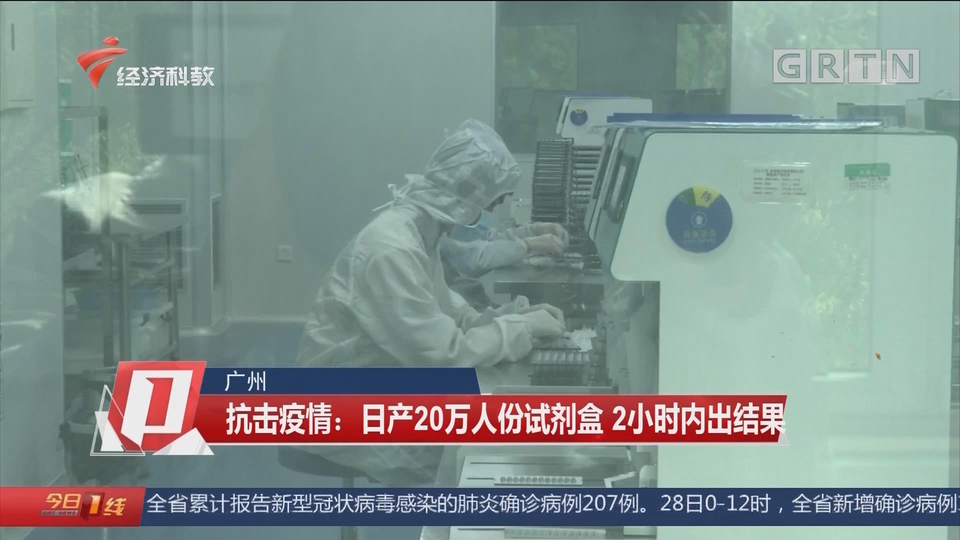 广州 抗击疫情:日产20万人份试剂盒 2小时内出结果