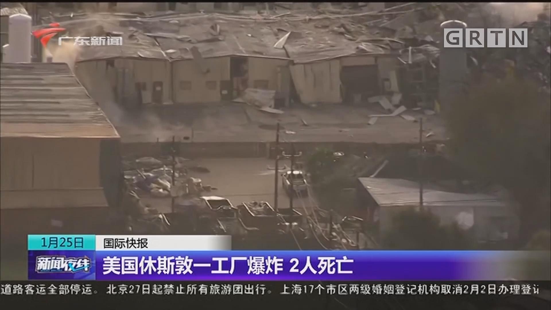 美国休斯敦一工厂爆炸 2人死亡