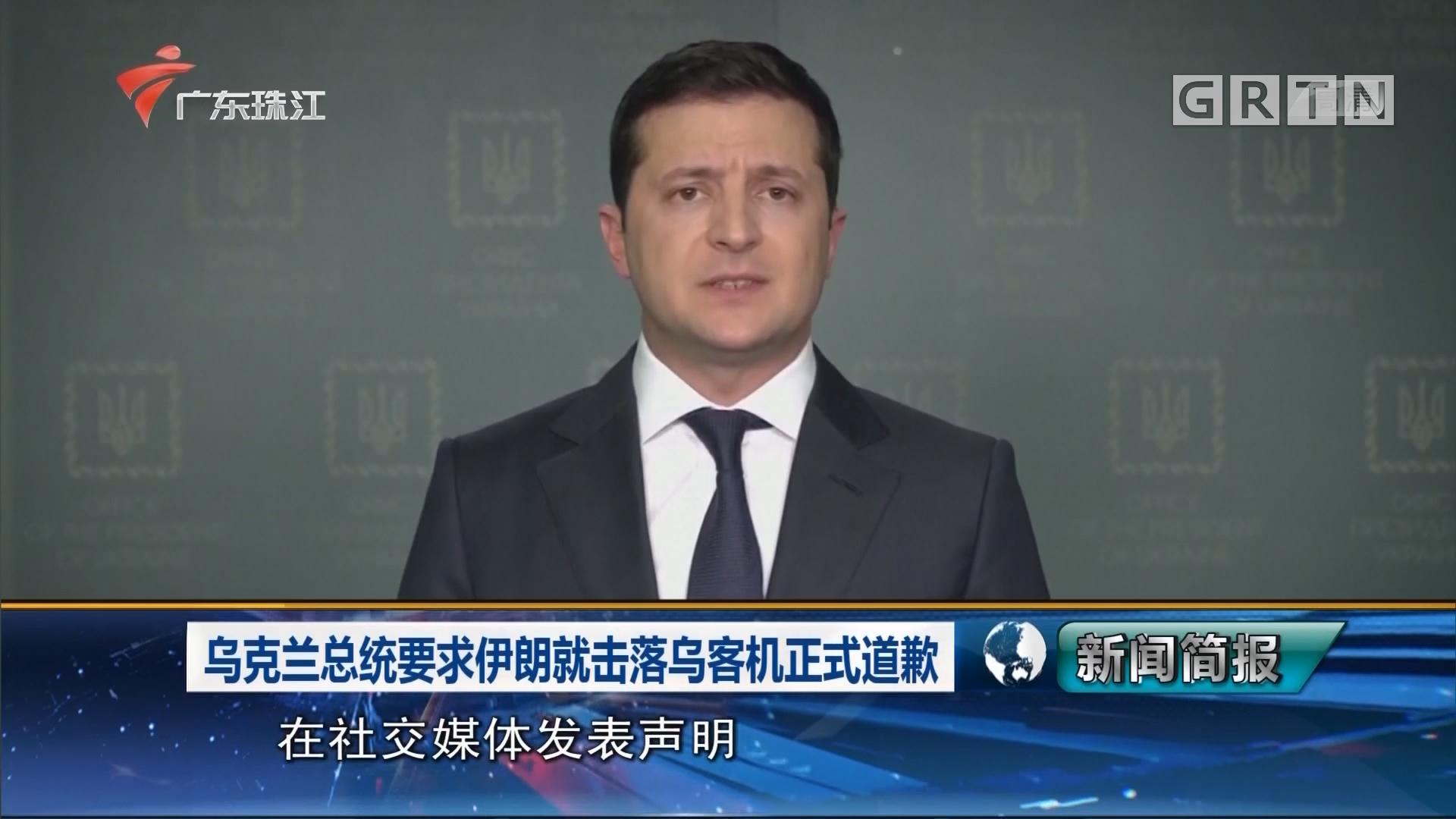 乌克兰总统要求伊朗就击落乌客机正式道歉