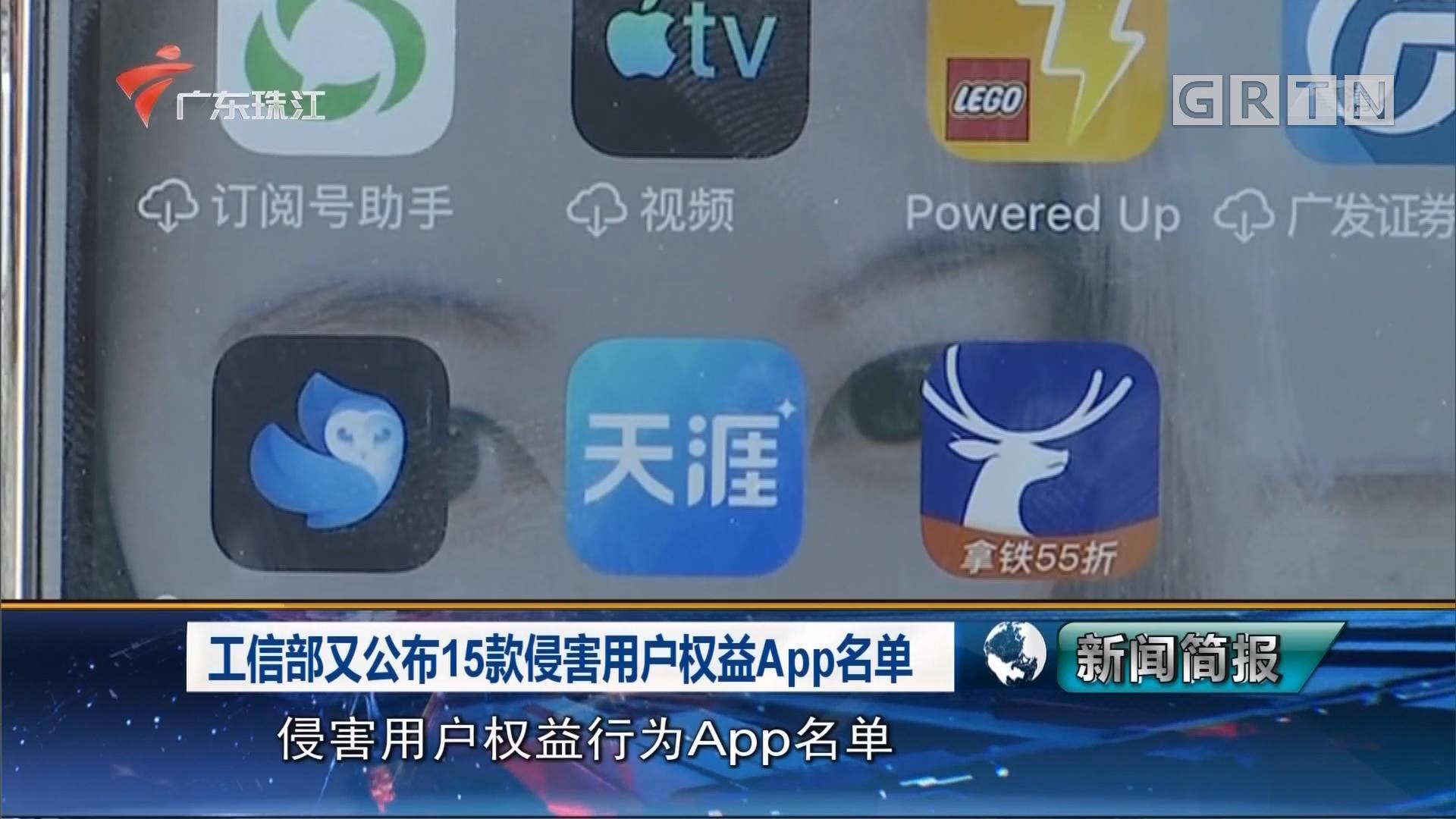 工信部又公布15款侵害用户权益App名单
