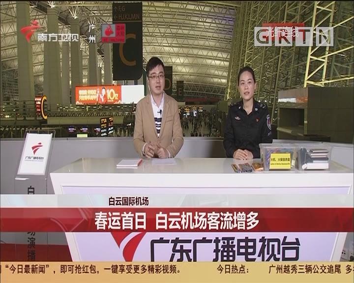 白云国际机场 春运首日 白云机场客流增多