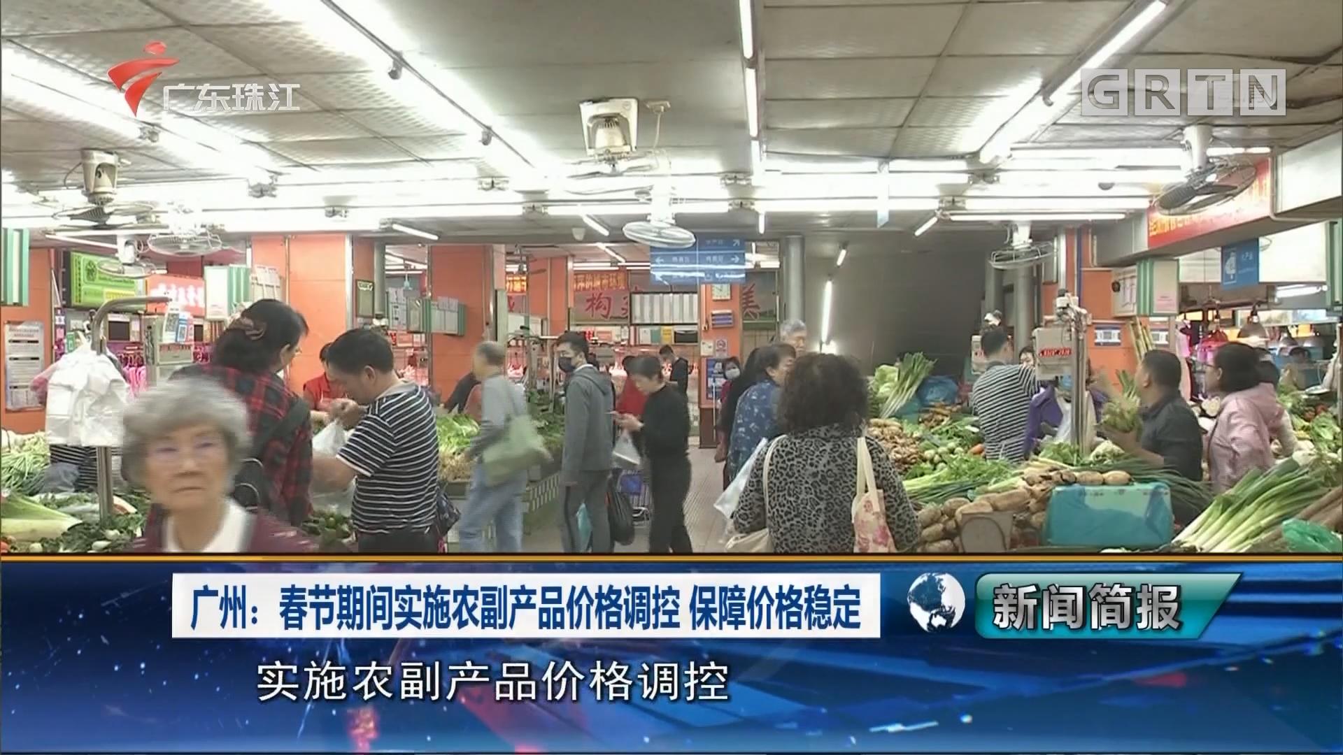 广州:春节期间实施农副产品价格调控 保障价格隐定
