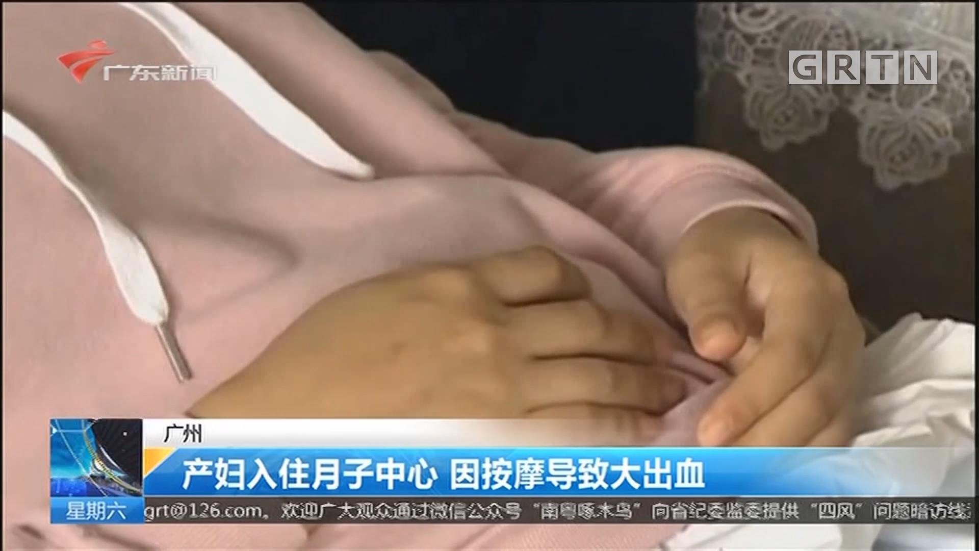 广州:产妇入住月子中心 因按摩导致大出血