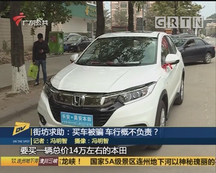 街坊求助:买车被骗 车行概不负责?