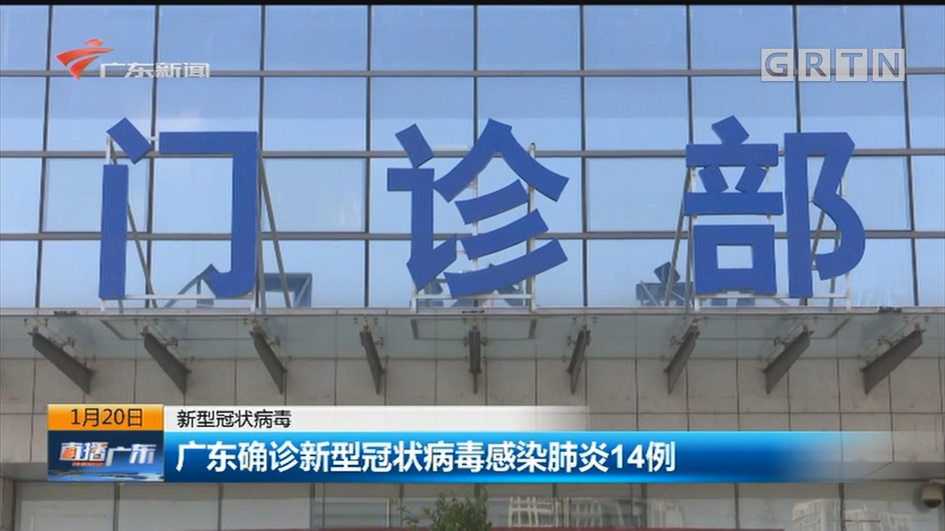 新型冠状病毒:广东确诊新型冠状病毒感染肺炎14例