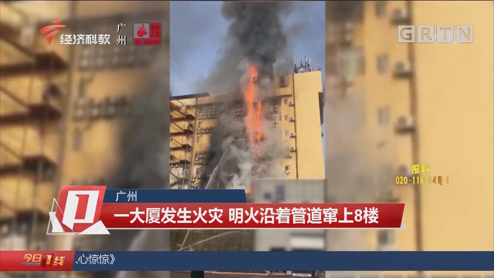 广州 一大厦发生火灾 明火沿着管道窜上8楼