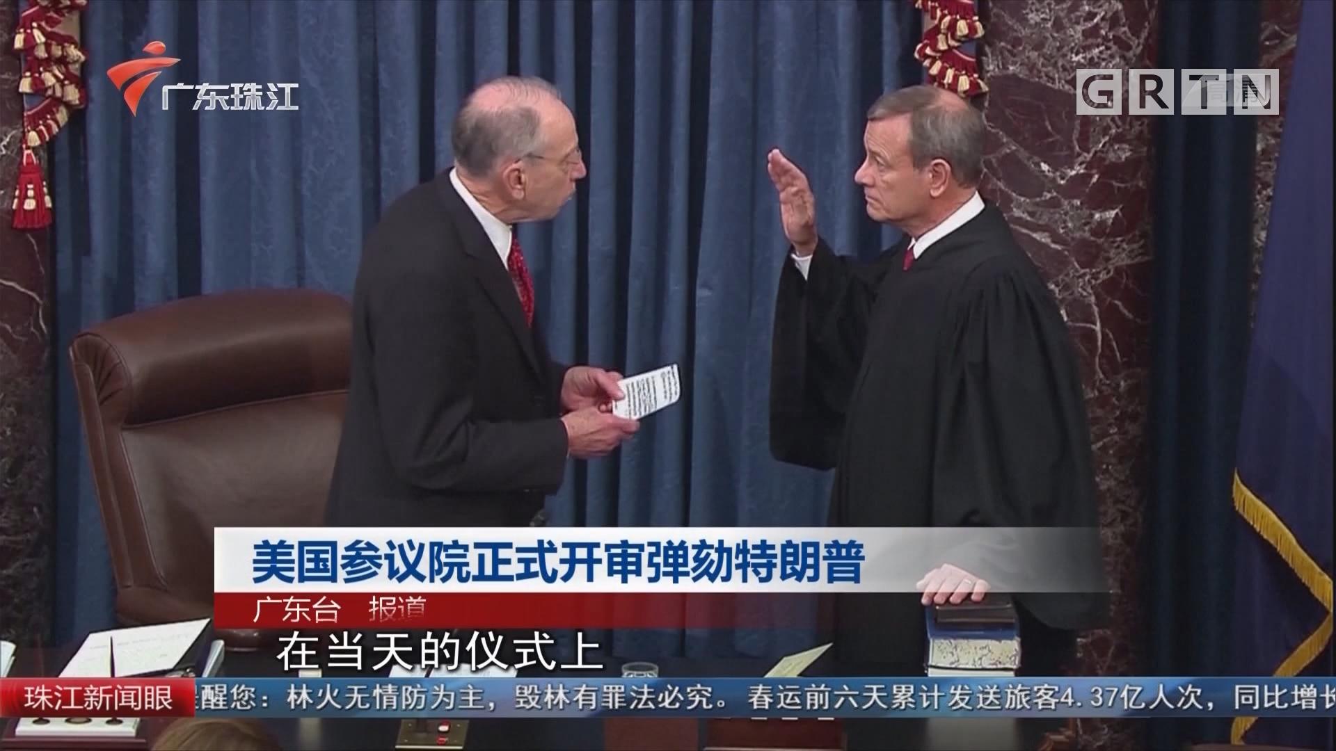 美国参议院正式开审弹劾特朗普