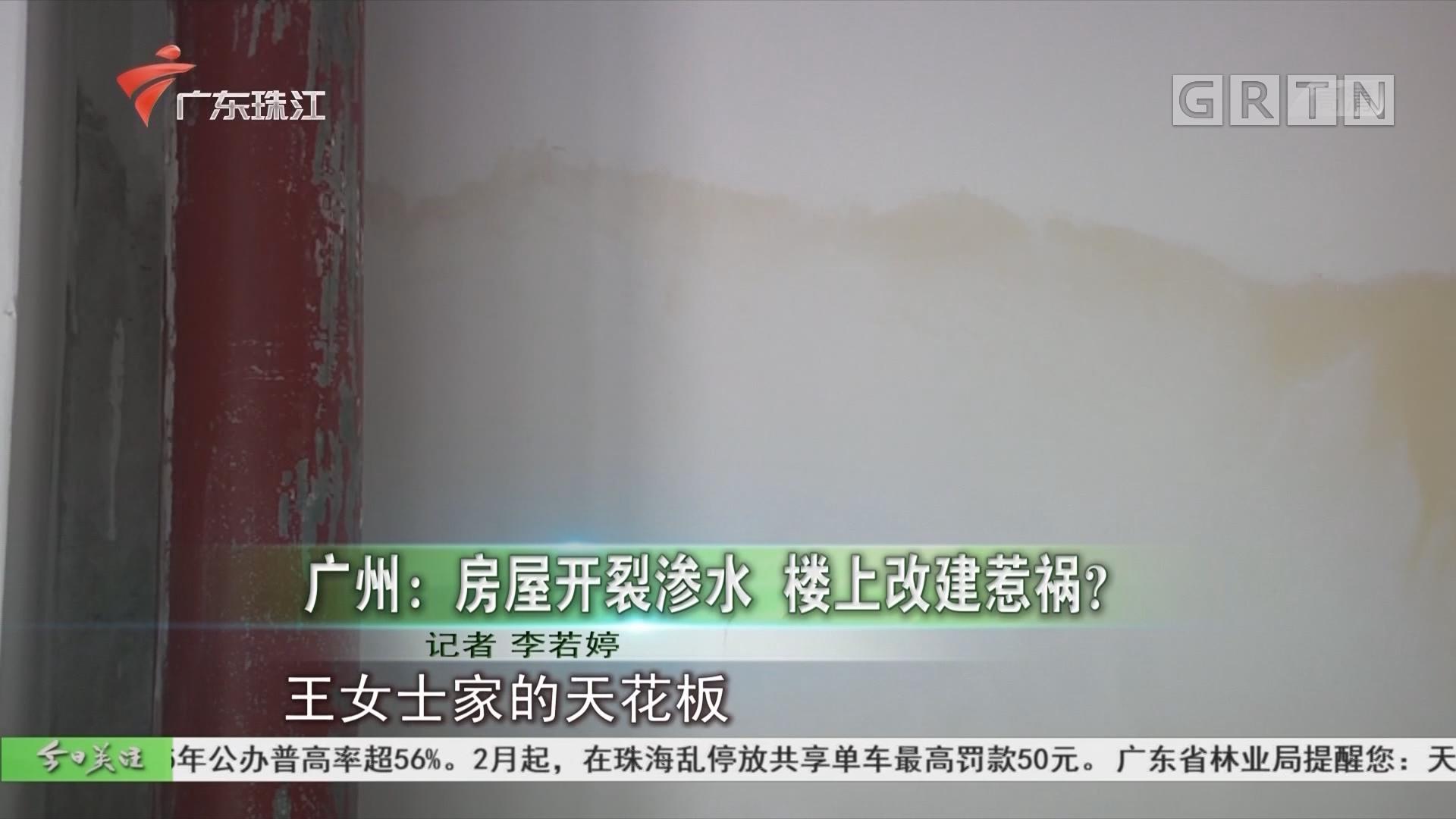 广州:房屋开裂渗水 楼上改建惹祸?