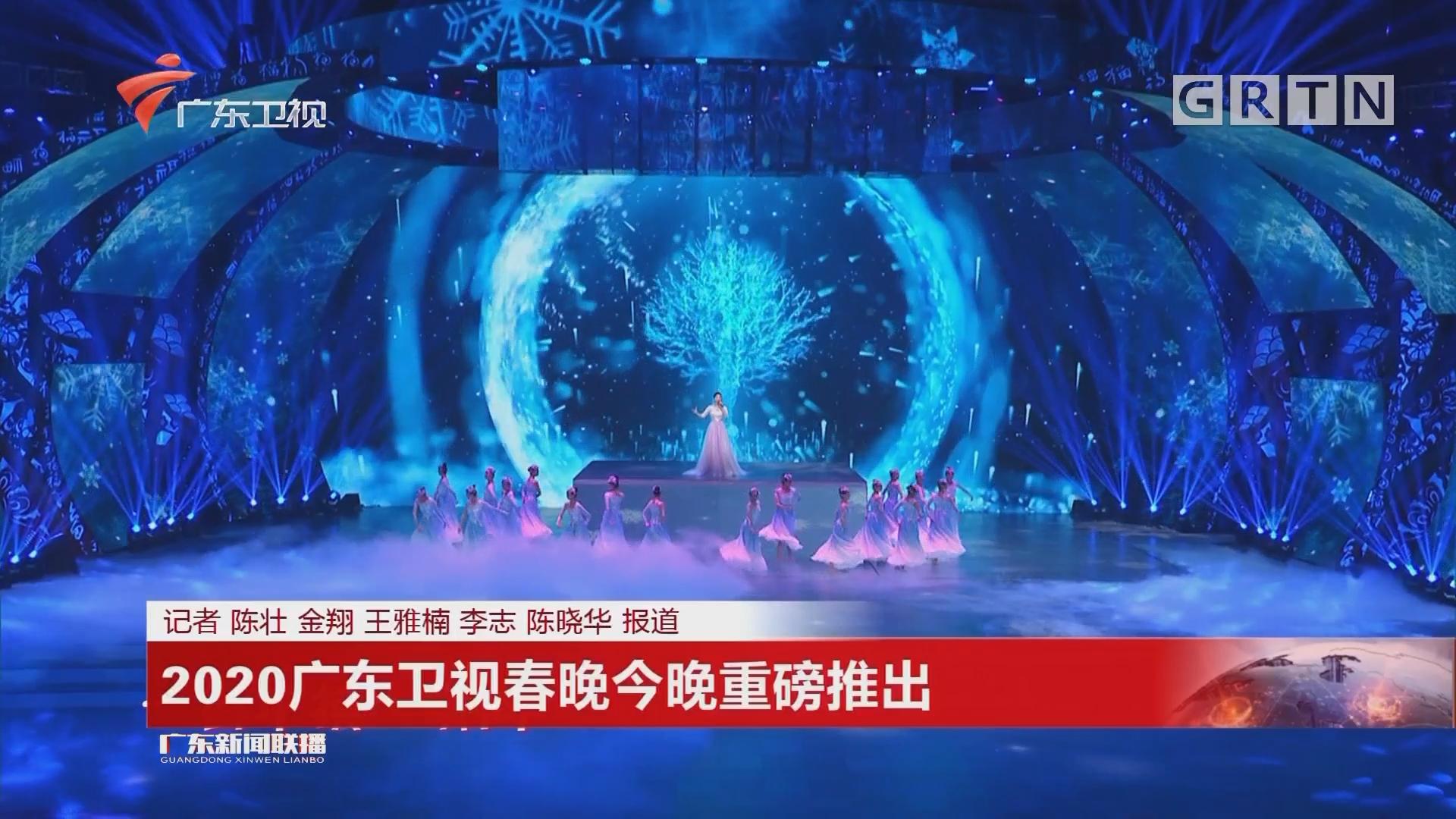 2020广东卫视春晚今晚重磅推出