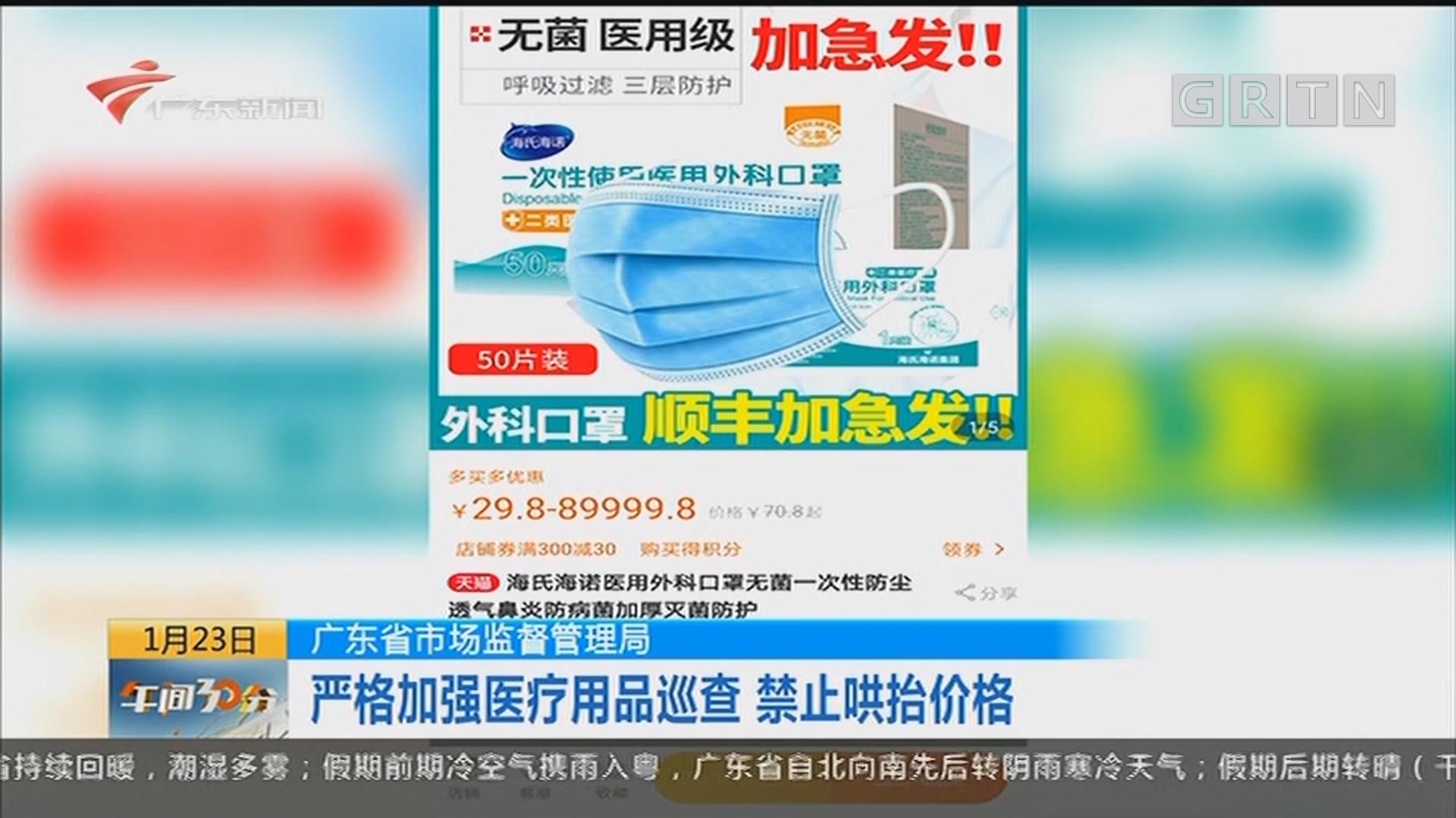 广东省市场监督管理局:严格加强医疗用品巡查 禁止哄抬价格