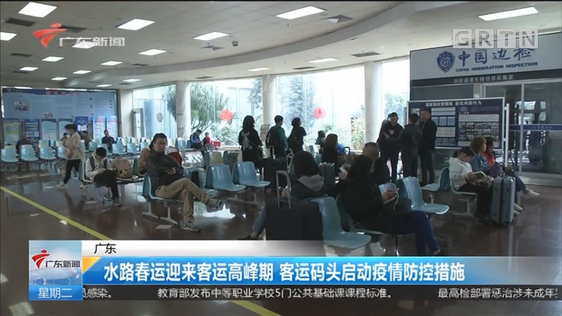 广东:水路春运迎来客运高峰期 客运码头启动疫情防控措施