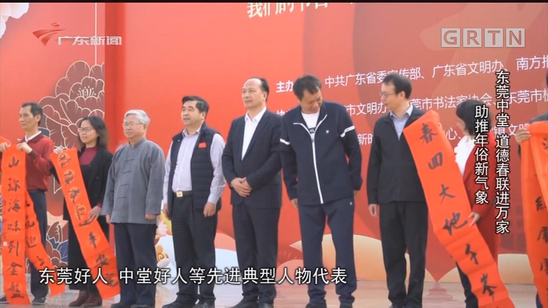 [HD][2020-01-11]文明观察:东莞中堂 道德春联进万家 助推年俗新气象