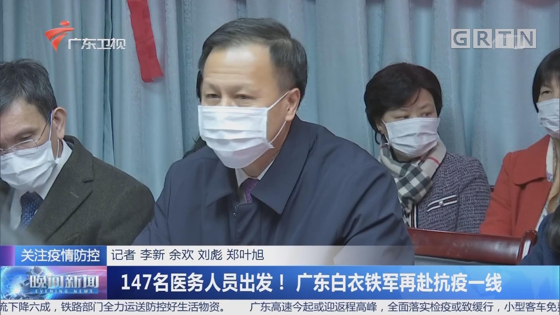 147名医务人员出发!广东白衣铁军再赴抗疫一线