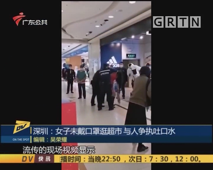 (DV现场)深圳:女子未戴口罩逛超市 与人争执吐口水