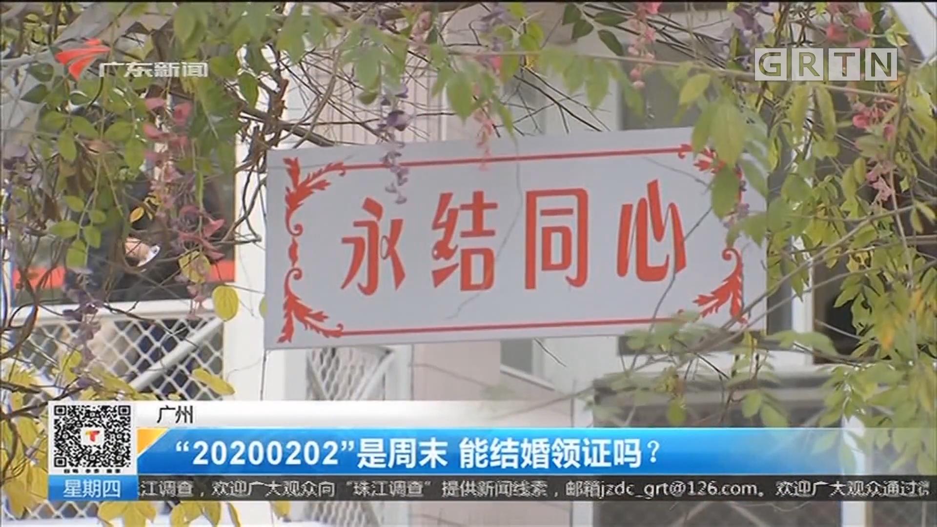 """广州 """"20200202""""是周末 能结婚领证吗?"""