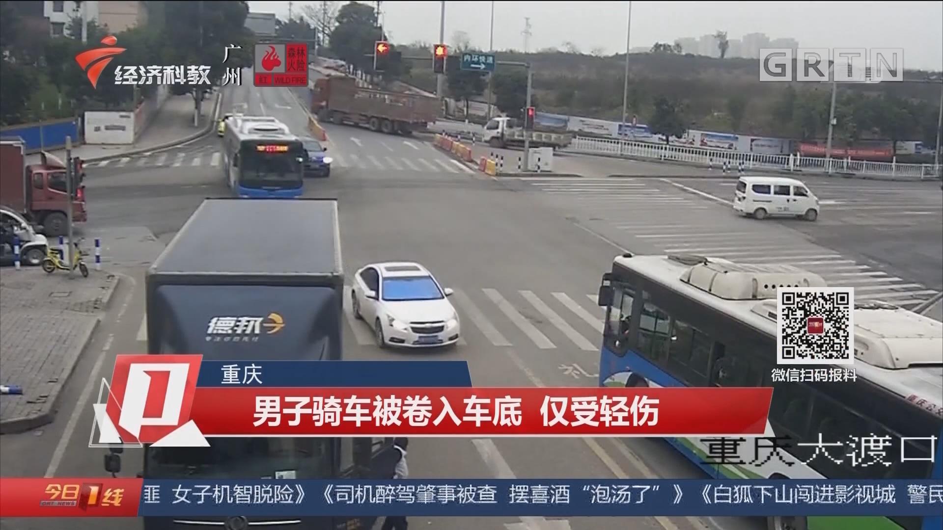 重庆 男子骑车被卷入车底 仅受轻伤