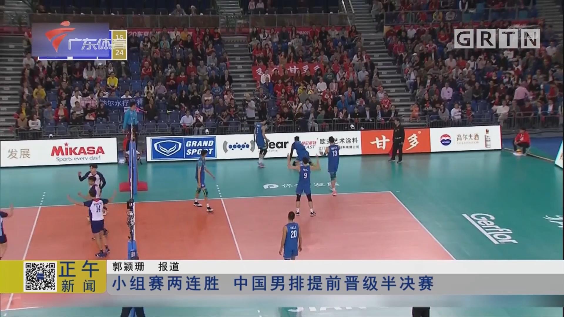 小组赛两连胜 中国男排提前晋级半决赛