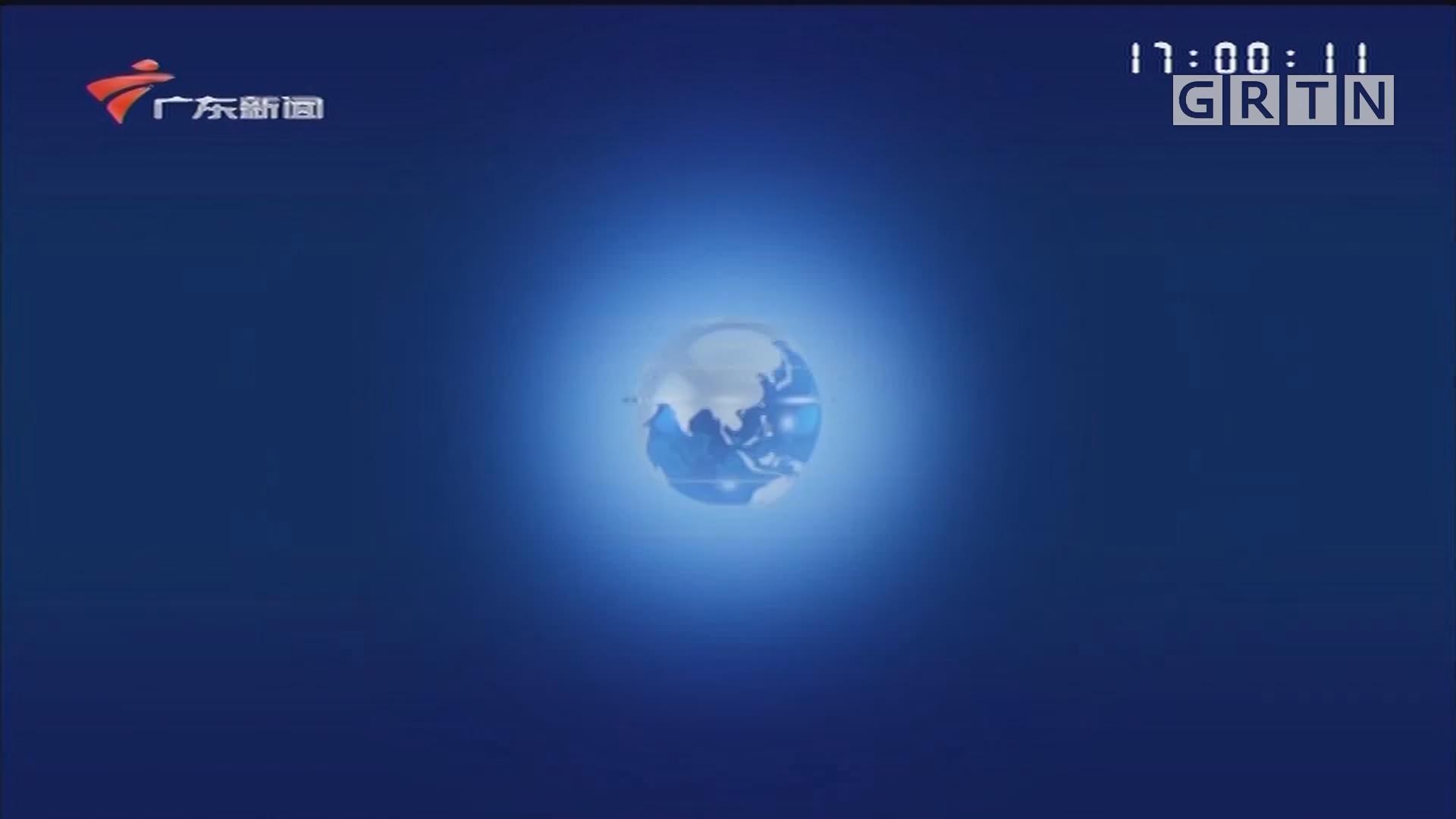 [HD][2020-01-24-17:00]正点播报:肇庆 年三十 家家户户准备团圆饭