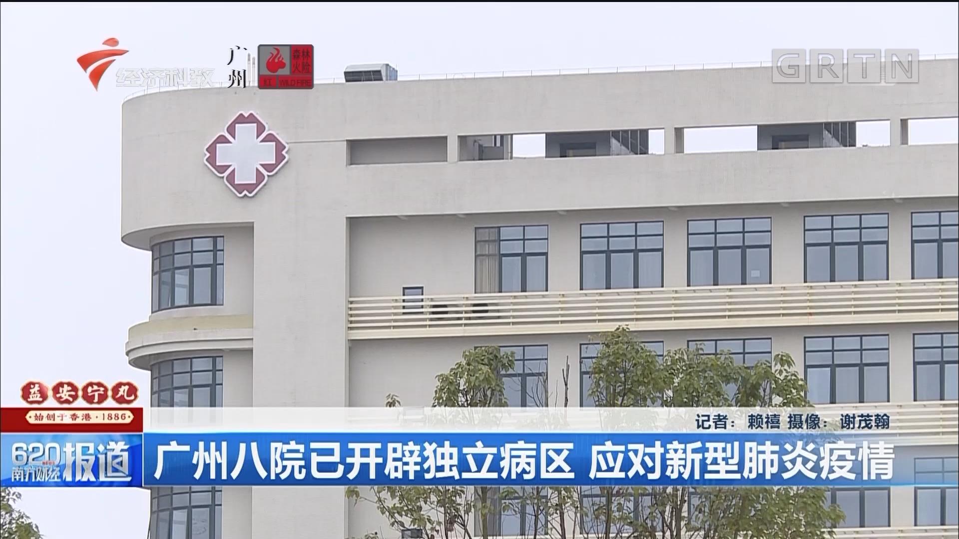 广州八院已开辟独立病区 应对新型肺炎疫情