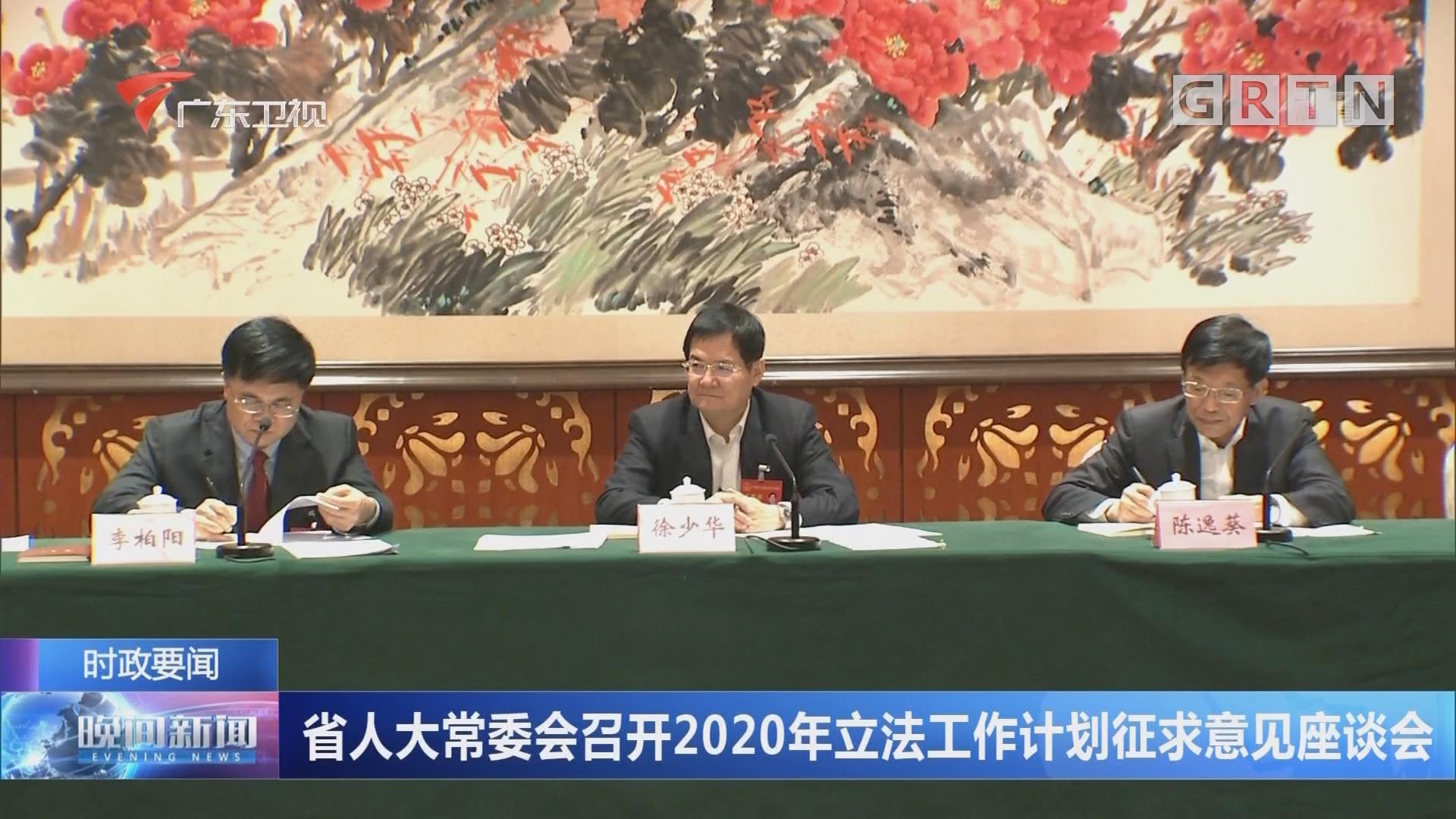 省人大常委会召开2020年立法工作计划征求意见座谈会