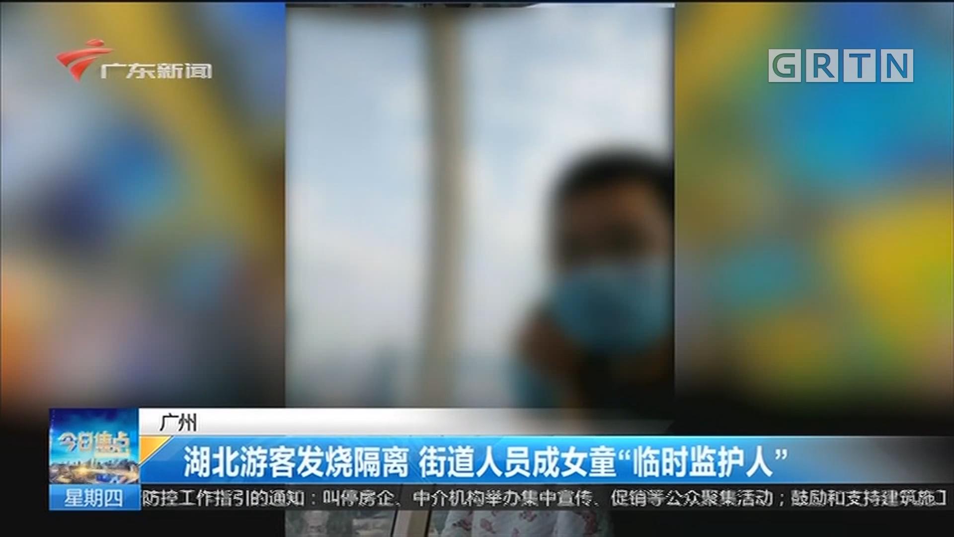 """广州:湖北游客发烧隔离 街道人员成女童""""临时监护人"""""""