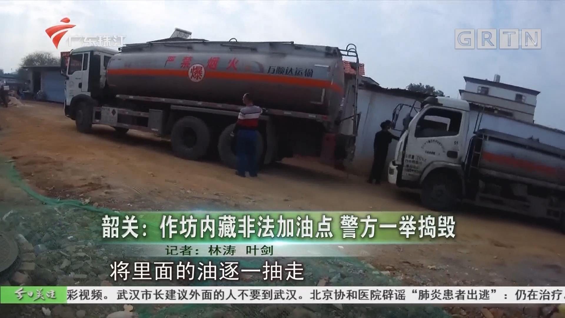韶关:作坊内藏非法加油点 警方一举捣毁
