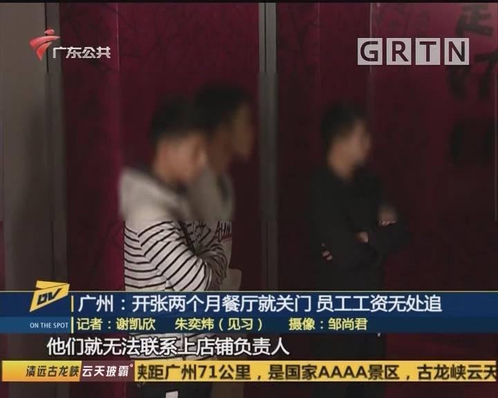 广州:开张两个月餐厅就关门 员工工资无处追