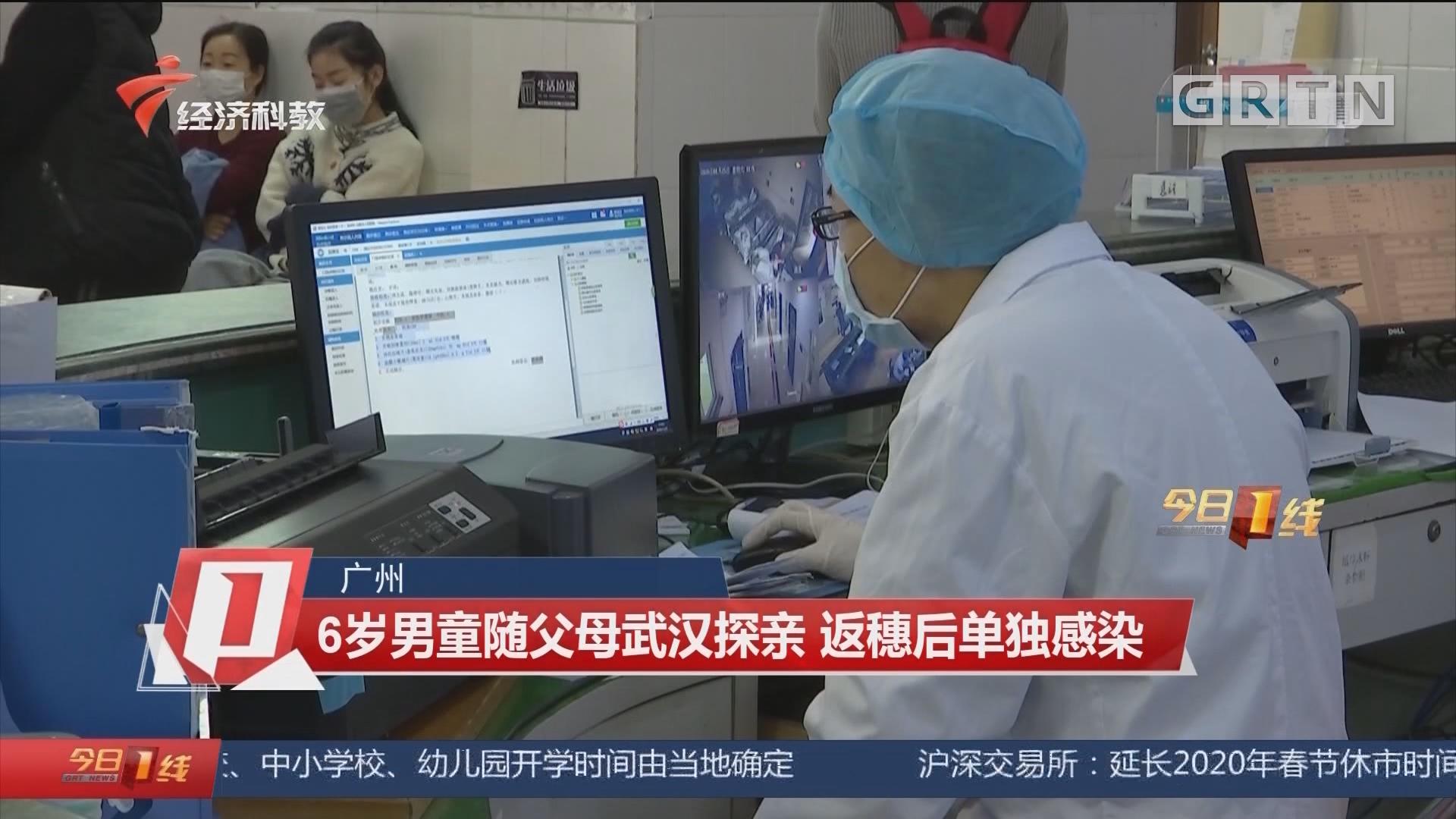 广州:6岁男童随父母武汉探亲 返穗后单独感染