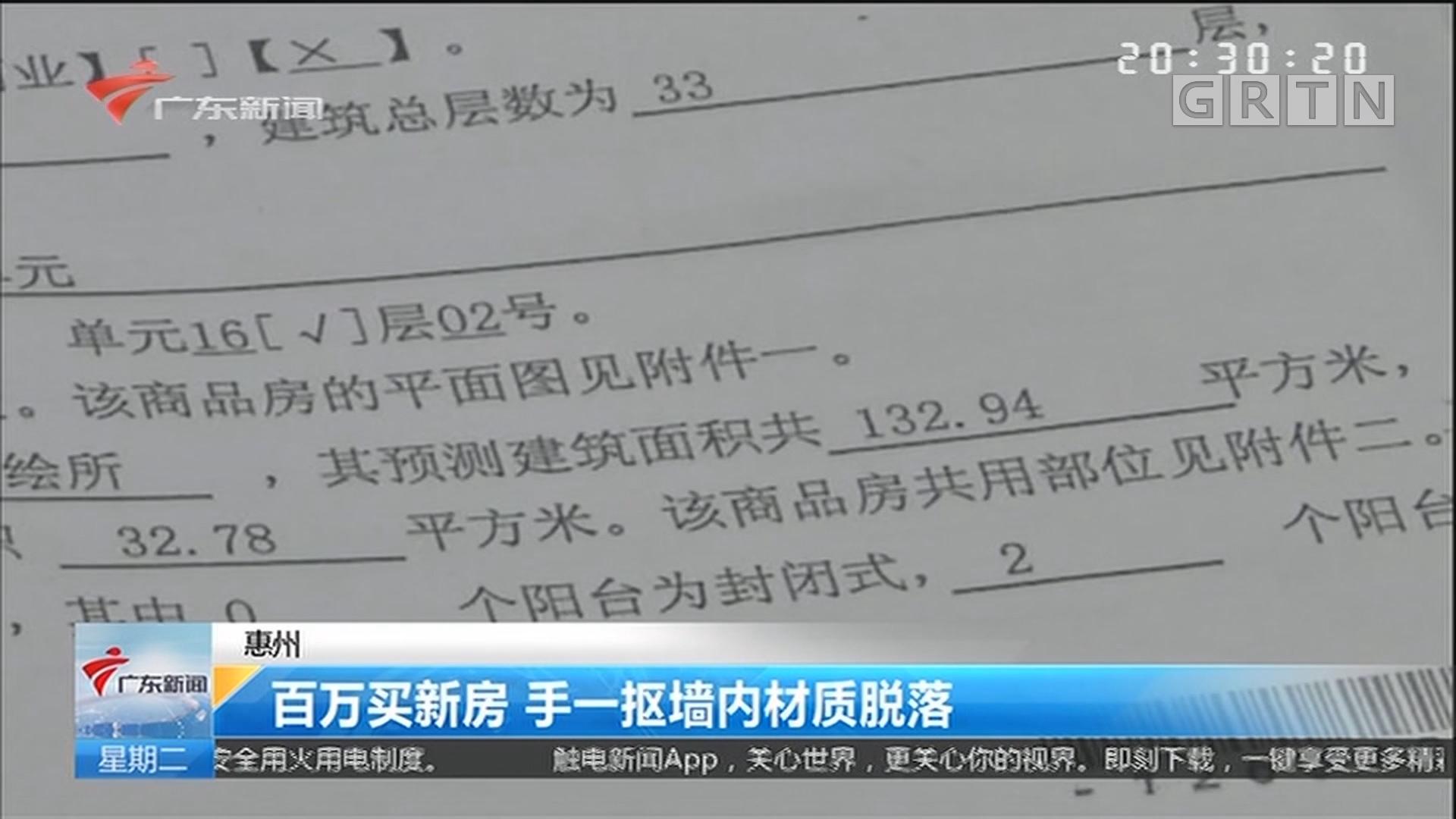 惠州:百万买新房 手一抠墙内材质脱落