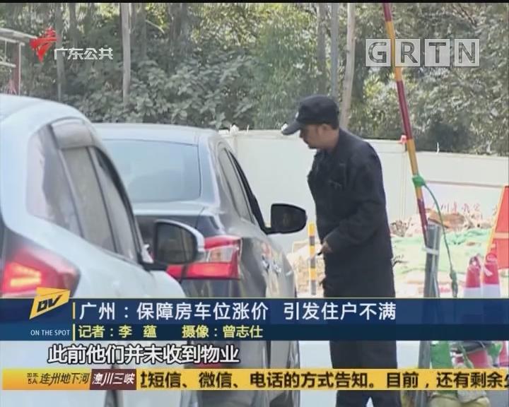 (DV现场)广州:保障房车位涨价 引发住户不满