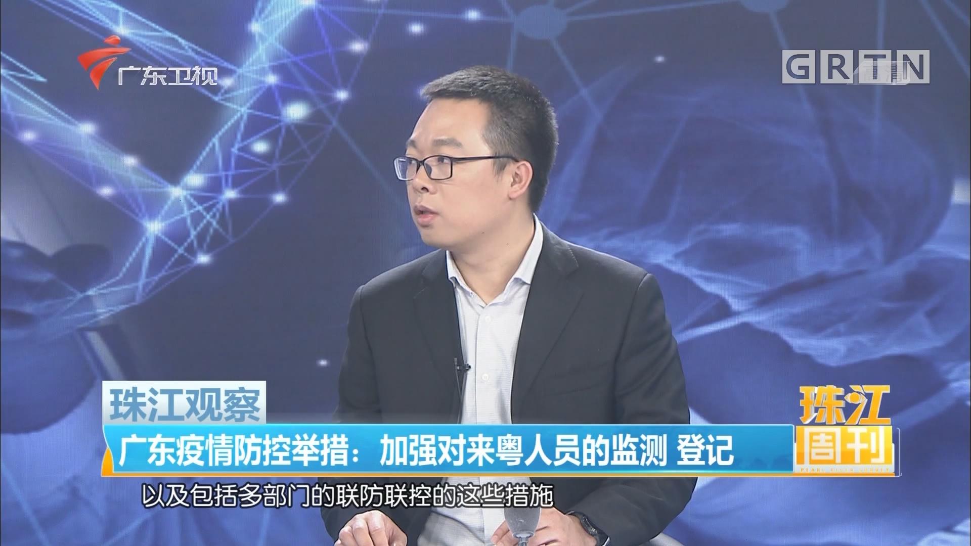 广东疫情防控举措:加强对来粤人员的监测 登记