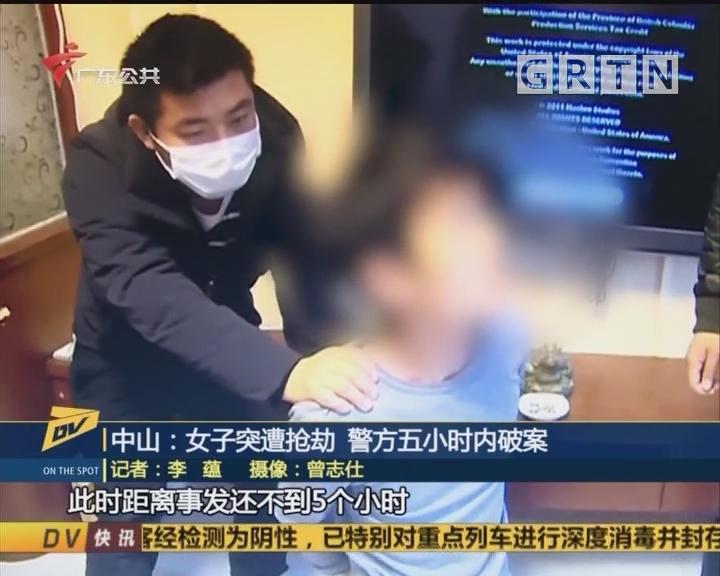 (DV現場)中山:女子突遭搶劫 警方五小時內破案