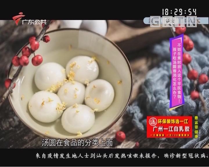 唔系小儿科:孩子吃汤圆难消化怎么办?不妨在煮时放入这个平民食物!
