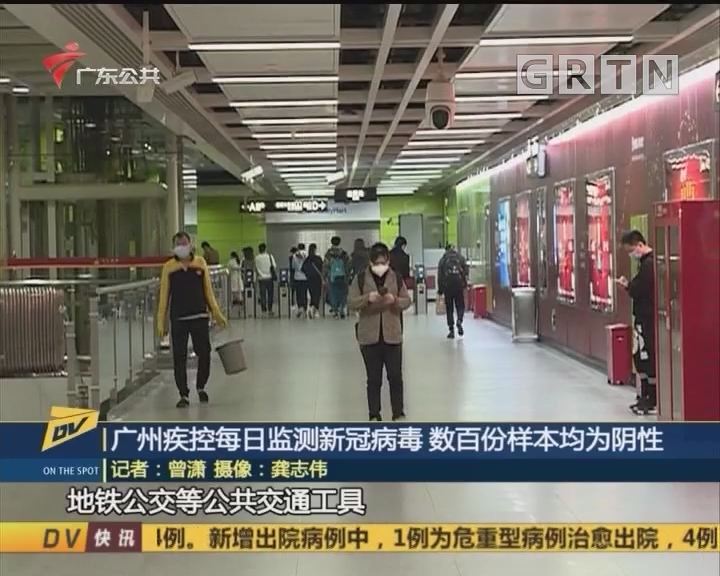 (DV現場)廣州疾控每日監測新冠病毒 數百份樣本均為陰性