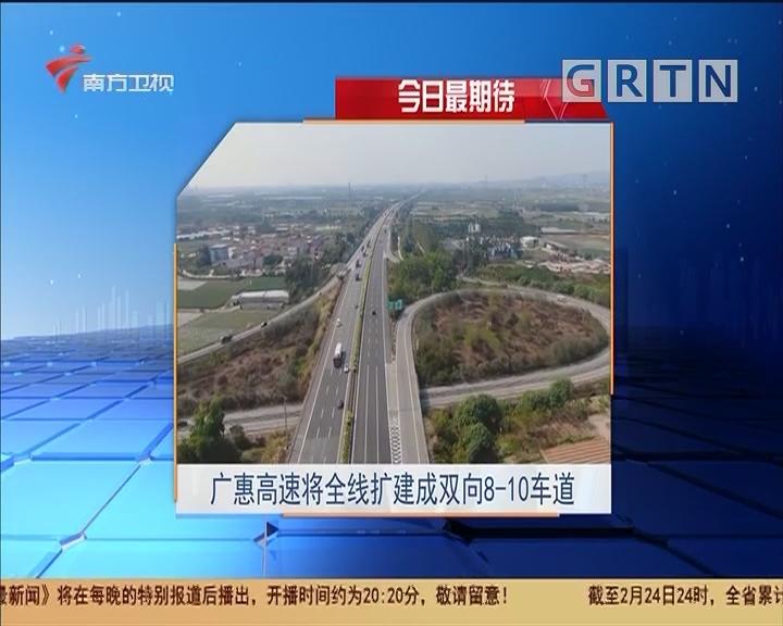 今日最期待 廣惠高速將全線擴建成雙向8-10車道