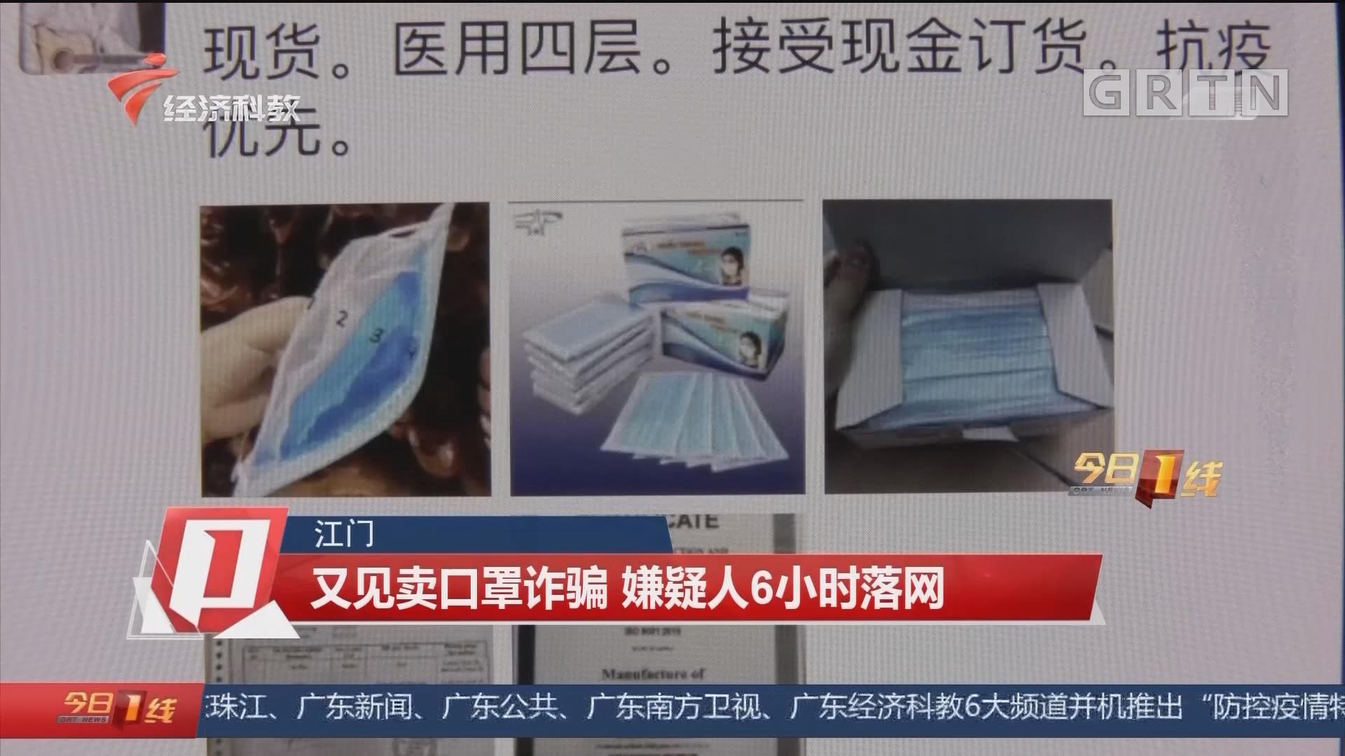 江门:又见卖口罩诈骗 嫌疑人6小时落网