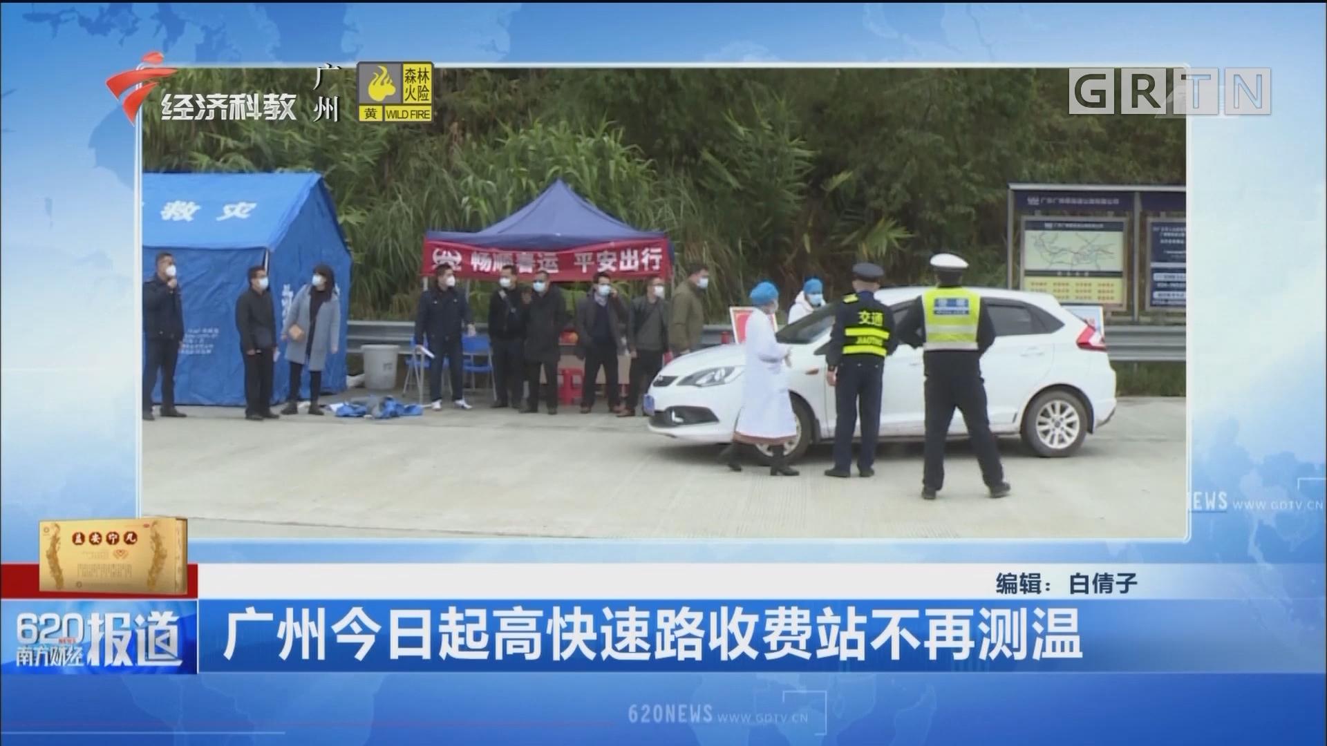 广州今日起高快速路收费站不再测温