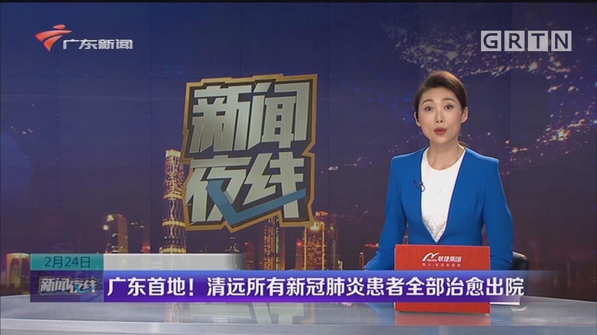 广东首地!清远所有新冠肺炎患者全部治愈出院
