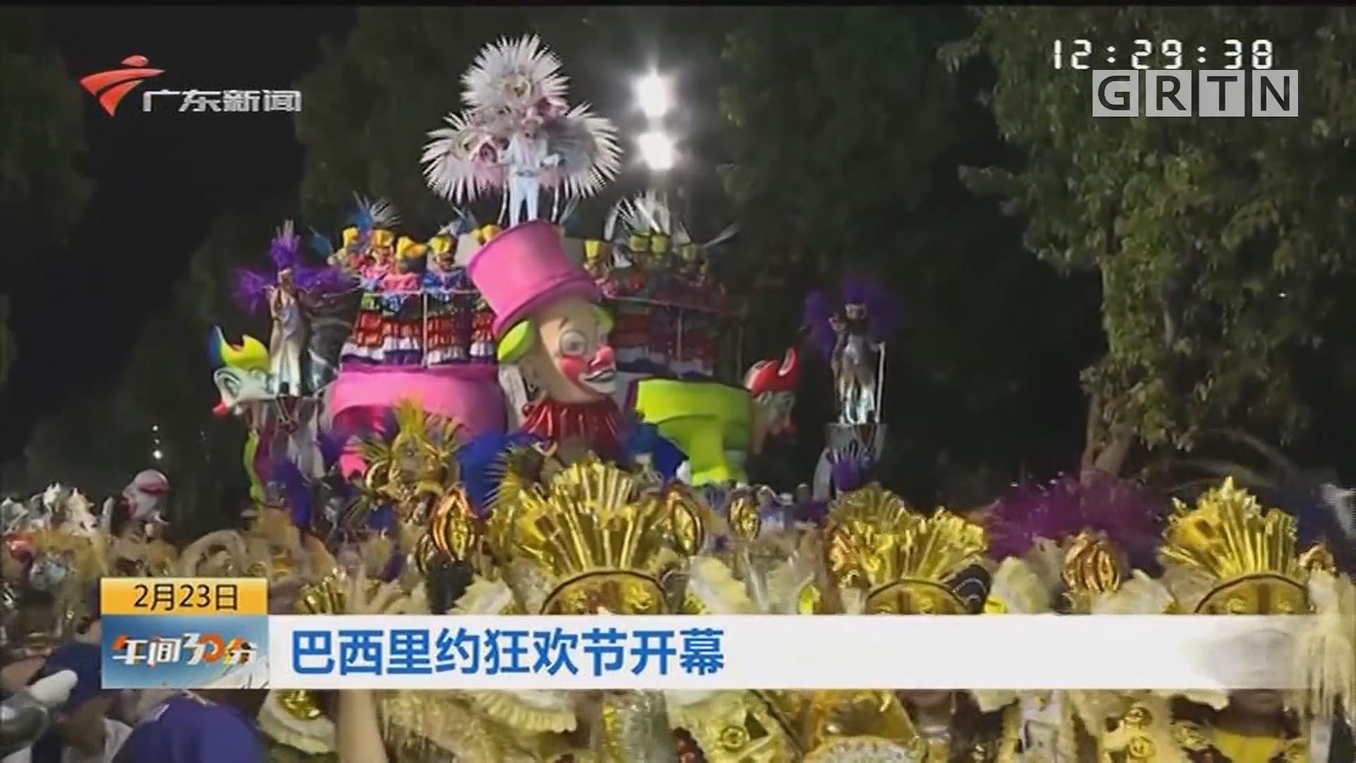 巴西里约狂欢节开幕