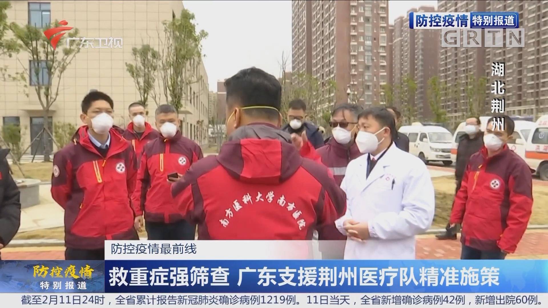 防控疫情最前线:救重症强筛查 广东支援荆州医疗队精准施策