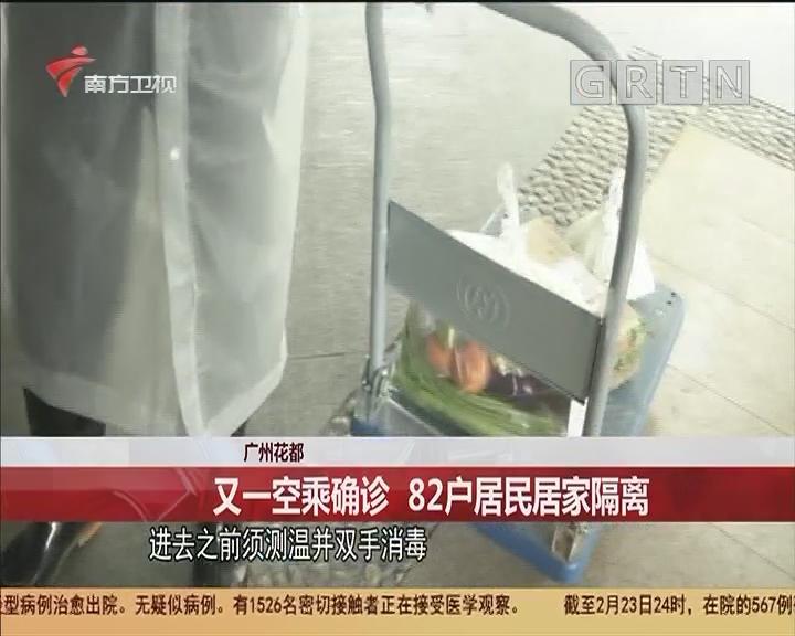 廣州花都:又一空乘確診 82戶居民居家隔離