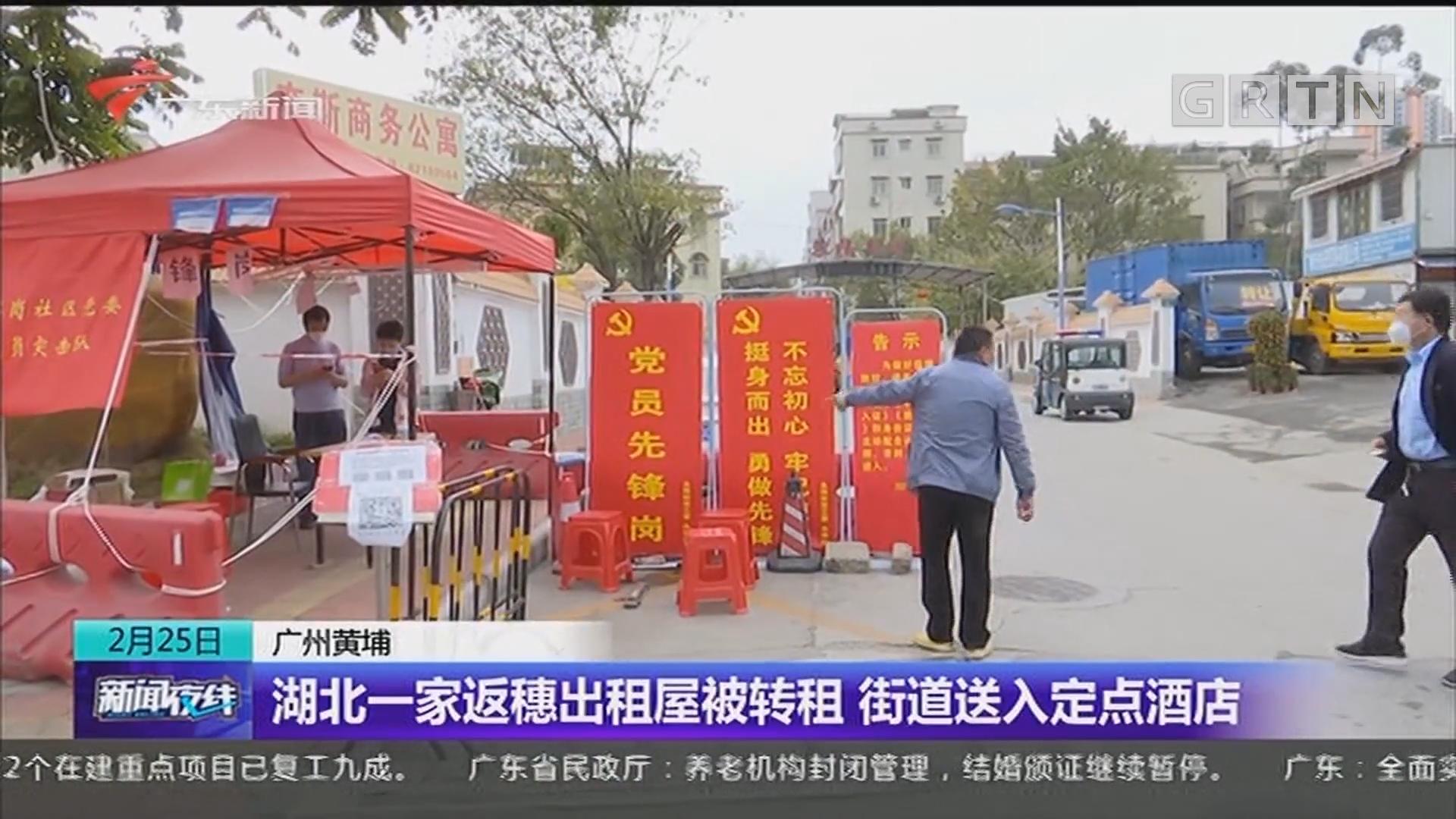 广州黄埔:湖北一家返穗出租屋被转租 街道送入定点酒店