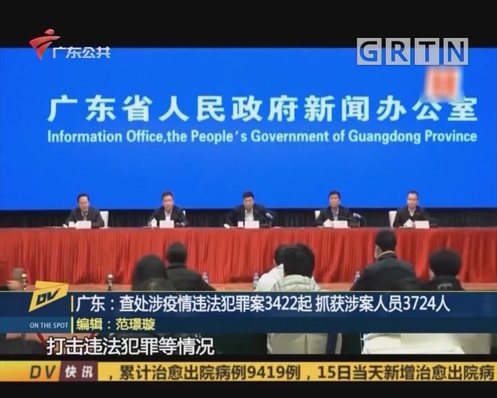 (DV現場)廣東:查處涉疫情違法犯罪案3422起 抓獲涉案人員3724人