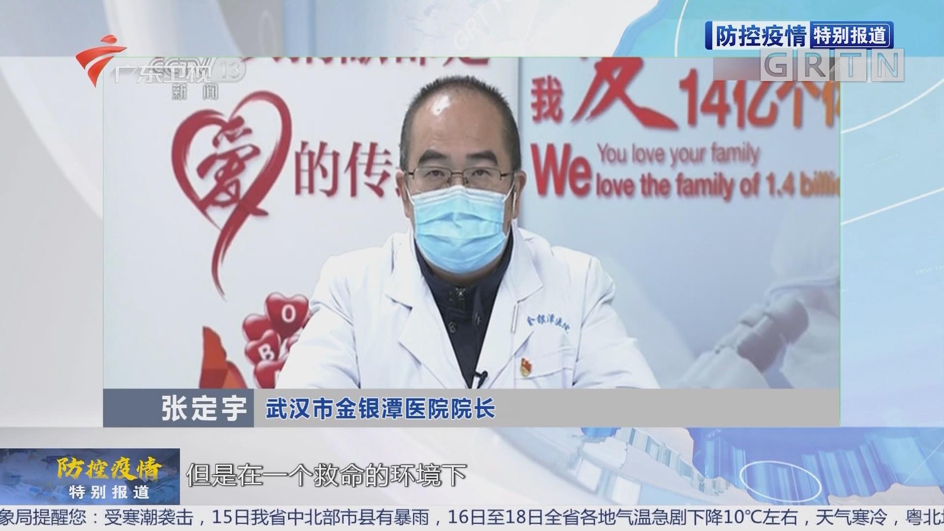 防控疫情进行时:血浆治疗有风险吗?武汉金银潭医院院长回应