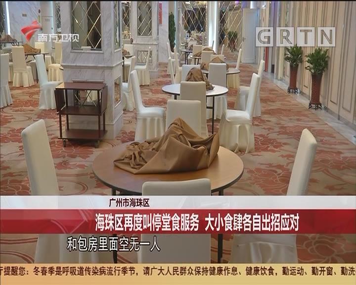 广州市海珠区:海珠区再度叫停堂食服务 大小食肆各自出招应对